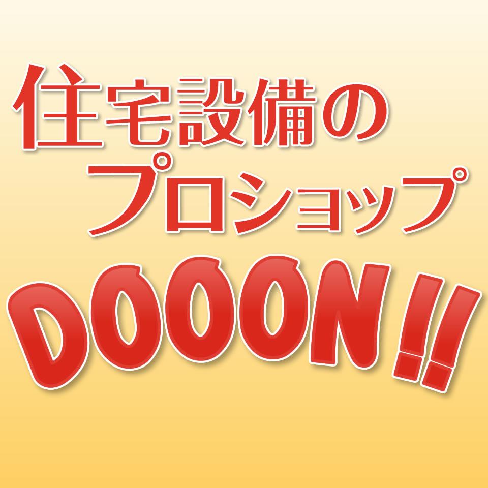 住宅設備のプロショップDOOON!!