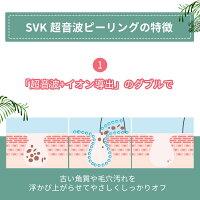 ウォーターピーリング毛穴ケア美顔器SVK超音波ピーリング