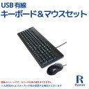 新品 USB キーボード&マウス...