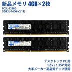 【ポイント5倍】【ランキング1位受賞】大手メーカー高品質チップ使用 遼南オリジナルブランド 新品メモリ デスクトップ デスクトップ用 (4GB*2枚) 8GB メモリ Windows/Mac 対応 RAM PC3L-12800(DDR3L-1600) CL11 低電圧対応 16チップ