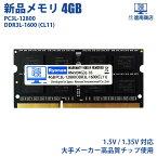 【ポイント5倍】大手メーカー高品質チップ使用 遼南オリジナルブランド 新品メモリ ノートパソコン ノートPC用 4GB メモリ Windows/Mac対応 RAM PC3L-12800(DDR3L-1600) CL11 低電圧対応 16チップ