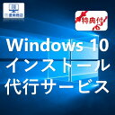 Office付き パソコン Windows10 OSインストール代行サービス 2台以上1000円OFF 特典付き!セキュリティ...