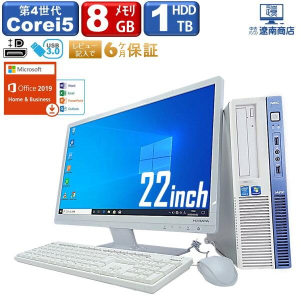 5倍  Office2019 MicrosoftOffice2019搭載デスクトップパソコンパソコンNECMateシリーズ第4