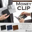 【ねこや】【マネークリップ 財布】(全3色) AVOIR(アヴォワール)金具無しで使い易い 薄い 財布 札入れ カード[バッグ・小物・ブランド雑貨 財布・ケース]