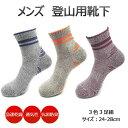 登山用 靴下 メンズ 3足組 【土日祝も発送】 28cm 登...