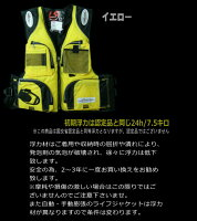 特価☆【ラムセスLamses】エコノミーフローティングベスト【ライフジャケット・救命胴衣】