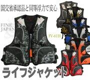 ジャケット ファインジャパン エコノミーフローティングベスト 救命胴衣 フィッシングベスト・