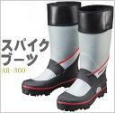 (スパイクブーツAR-360)ベりピタの楽々履き口/安定の3...