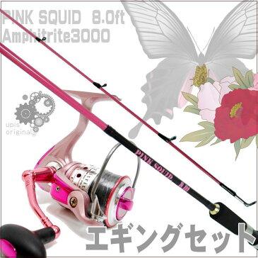 ピンクエギングセット エギングロッド8.0ftと3000番スピニングリールセット/初心者/ビギナー/女性/アオリ/エギングセット SEE