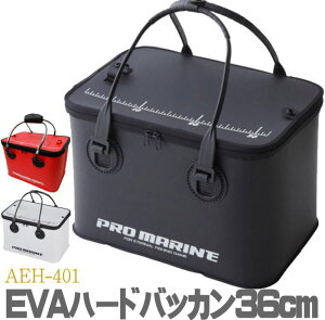 EVAハードバッカン36cm/ハードEVA採用の成型タイプ/プロマリンPROMARINE(AEF401-36バッカン)