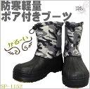 ボア付き防寒ショートブーツ 1152/長靴/船/レインブーツ...