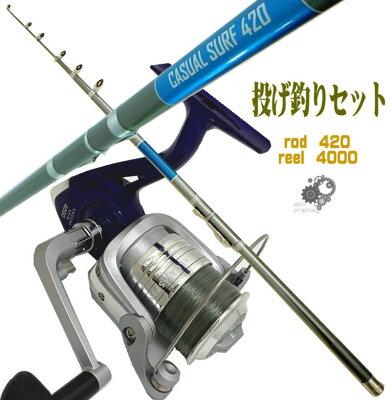 サーフセット/投げ竿