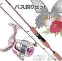 可愛いピンク/バス釣り入門セットSP60バスロッドと2000番スピニングリールセット(初心者・ビギナー向・ファミリー向け・バスロッド・バスセット) SS6