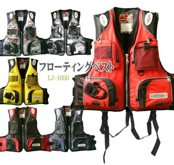 笛付フローティングベストフィッシングベストライフジャケット1050フィッシングベスト釣り用ジャケットベストタイプ多収納SS3
