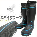 【安定の36本ピン】(スパイクブーツSP-1094)【長靴・...