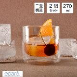 ウイスキー グラス ダブルウォールグラス 2個 ペア セット 270ml 耐熱ガラス コップ 二重 食洗機対応 保冷 水滴 つきにくい エパーレ Epare ブランド おしゃれ おすすめ かっこいい ロックグラス コップ 断熱 ギフト 父の日 ギフト 2021 父の日のプレゼント