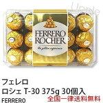 送料無料ferrero30粒フェレロロシェ30個入り大容量お得パックチョコレートボンボンオショコラへーゼルナッツ