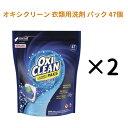 OXI CLEAN オキシ コストコ オキシクリーン アメリカ 洗剤 47個入り 2個セット ジェルボール 新品 新品 大容量 洗濯洗剤 新商品