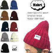 [kabri]acrylicwatchhatニットワッチキャップニットキャップニット帽7colorKNITCAP大人用メンズレディスおしゃれあったか防寒/kb8f-bn01