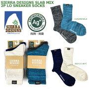 シェラデザインズ靴下sierradesignsAG+SLABMIXクルーソックス2足セット(131-1044/1045)スラブ糸ミックス2Pメンズレディース斑模様ロウスニーカーフットウェアアメカジアウトドア25-27cm