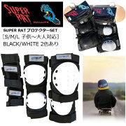 スーパーラットSUPERRAT[プロテクター3点セット]肘/膝/手首セットS/M/L[3〜8歳/8〜14歳/14〜大人]SR-XJY002子供-大人キッズジュニア男女自転車インラインストライダーランニングバイクスケートボードスケボーJIMPHILLIPS