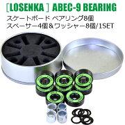 [LOSENKAABEC-9SKATEBOARDBEARINGS8PSET]ABEC9オイルタイプ8点セットベアリング/スペーサー/ワッシャー/ケース付SETスケートボードスクーターローラーブレードスケボー高品質