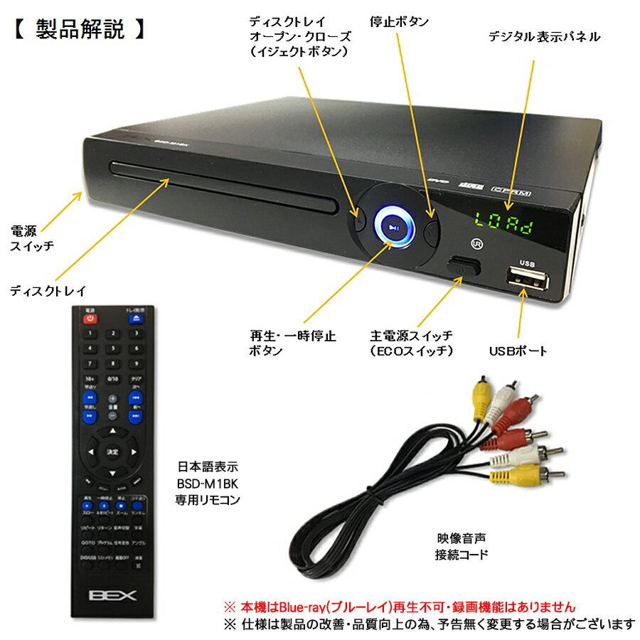 リージョンフリー DVDプレーヤー節電対応 待機電流 カット★新品/★BEX(ベックス) BSD-M1BK
