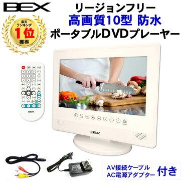 10型 防水 ポータブル DVDプレーヤーリージョンフリー 高画質 10インチ 大画面4時間再生可能 大容量バッテリー搭載★新品/送料無料★BEX(ベックス)BWD-101WH
