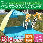 テント ポップアップ ワンタッチ サンシェード テント 1人〜4人 日よけUVプロテクト 軽量 かんたん設置 送料無料