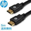 hp(ヒューレットパッカード)純正品 HDMI ケーブル 5.0m ハイスピード (タイプAオス - タイプAオス) 国内正規品
