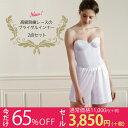 【65%OFF】最高級・刺繍(エンブロイダリー)レースブライダルインナ...