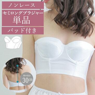 【単品】 セミロングブラジャー(背中空きの広いドレスに)セミロングブラ  ウェディングインナー 下着 ドレスインナー【あす楽】