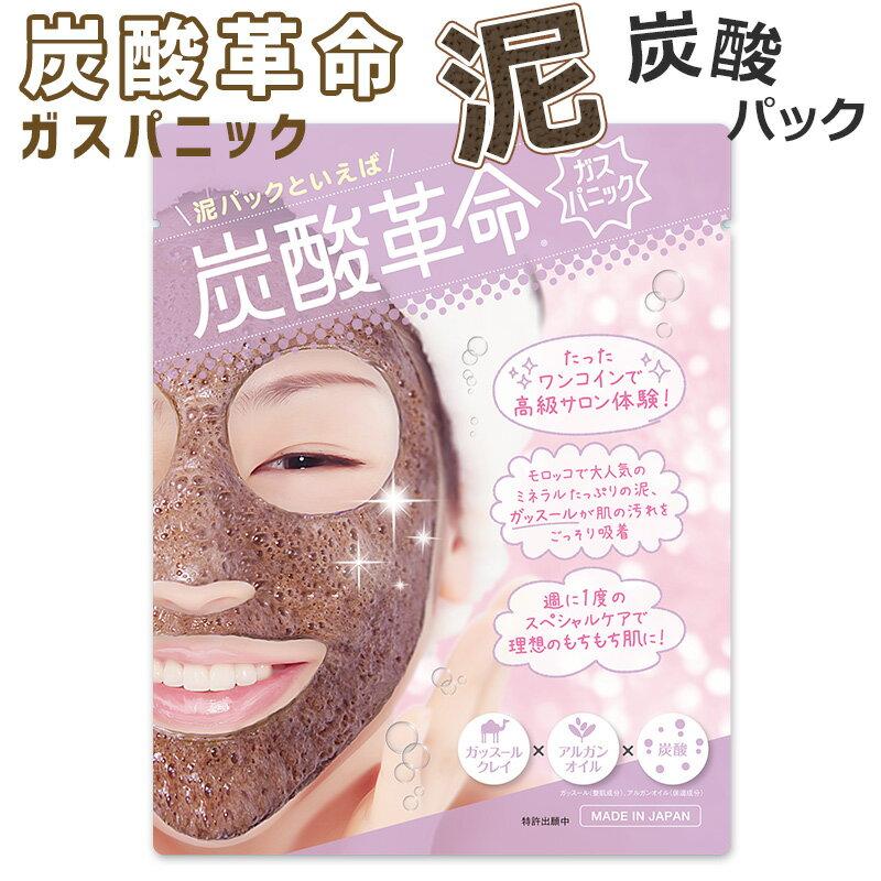 スキンケア, シートマスク・フェイスパック  (1)