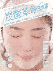 炭酸×水素パック【炭酸革命生水素5days】強力な炭酸と新鮮な水素があなたの肌を包み込む!炭酸革命なら毛穴、黒ずみ、くすみ、シワ、ほうれい線対策、ニキビケア、リフトアップ、小顔効果も併せてアンチエイジング!肌荒れ、乾燥肌対策にも効果的!