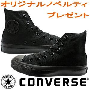 CONVERSE(コンバース)永遠の定番スニーカー通販セール特価 【28%OFF】CONVERSE(コンバース...