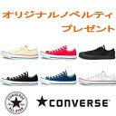 【ノベルティプレゼント中!】CONVERSE CANVAS ALL STAR OX コンバース オールスター スニーカー シューズ メンズ靴 人気 即納