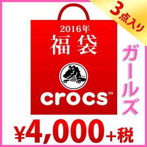 新春運試し!「CROCS/クロックス」から、2016年数量限定のガールズ福袋です!クロックス 福袋 ...