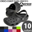 クロックス クロッグサンダル CROCS COAST CLOG 204151 レディース メンズ