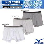 ミズノ 涼感パンツ アイスタッチエブリ MIZUNO C2JB5101 メンズ涼感素材パンツ アンダーウェア クールビズ