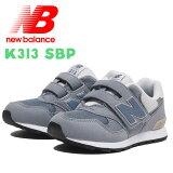 ニューバランス 子供用シューズ グレー スティールブルー 子供用 K313 SBP 子供 くつ ジュニア
