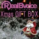 「Real B Voice GIFT BOX」彼女にまたは自分へのクリスマスプレゼントにいかがでしょうか?Real B Voice(リアルビーボイス) X'Mas GIFT BOX / クリスマス ギフト ボックス (レディース)