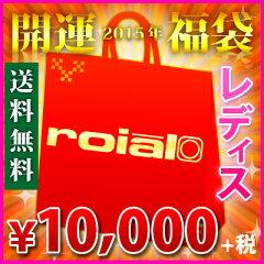 人気サーフ・ストリートブランド「ROIAL ロイアル」の2014年レディース福袋です。ロイアル レデ...