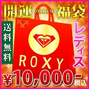 人気サーフブランド「ROXY ロキシー」の数量限定2015年レディース福袋です。ROXY 福袋 2015年 ...
