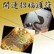 風水開運招福護符【金・青龍】【銀・白蛇】【ポケットサイズ76×46mm】開運アイテム|風水|護符|青龍|白蛇|