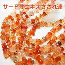 サードオニキス さざれ連:約90cm 激安卸価格で限定販売ネックレス・ブ...