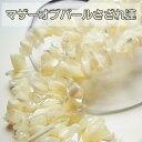 マザーオブパール さざれ連:約90cm 激安卸価格で限定販売ネックレス・...