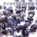 アイオライト【さざれ連:約40cm】激安卸価格で限定販売ネックレス・ブレスレット作成に|アイオライト|天然石|パワーストーン|連|連販売|さざれ