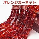 オレンジガーネット さざれ連:約40cm 激安卸価格で限定販売ネックレス...