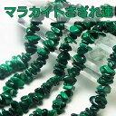 マラカイト  さざれ連:約40cm激安卸価格で限定販売ネックレス・ブレスレ...