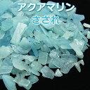 アクアマリン さざれ 約100g  原石・結晶タイプ 個数限定・アクアマリ...